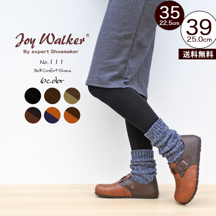 JoyWalker 111