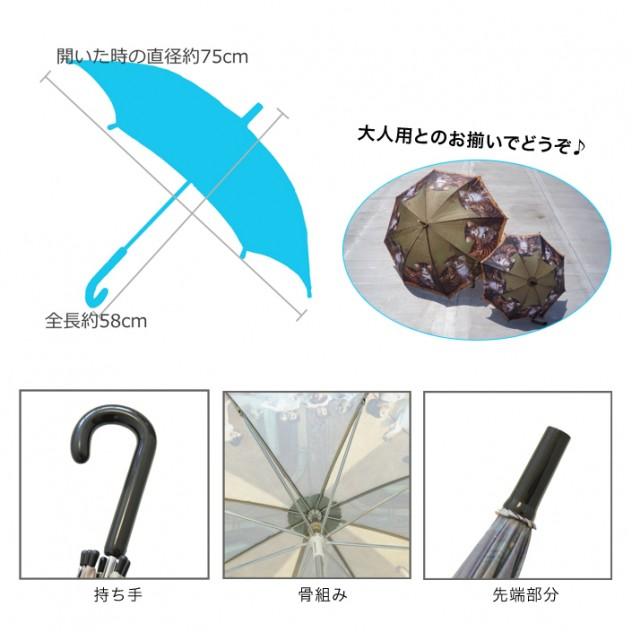 【ミュージアム】長傘(子供用)