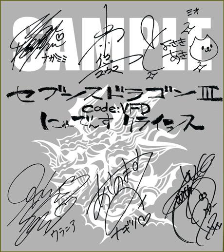 【CD】【三輪士郎氏描き下ろしコミック冊子2冊+複製ミニ色紙同梱】ドラマCD「セブンスドラゴンIII code:VFD」にゃーでんすクライシス