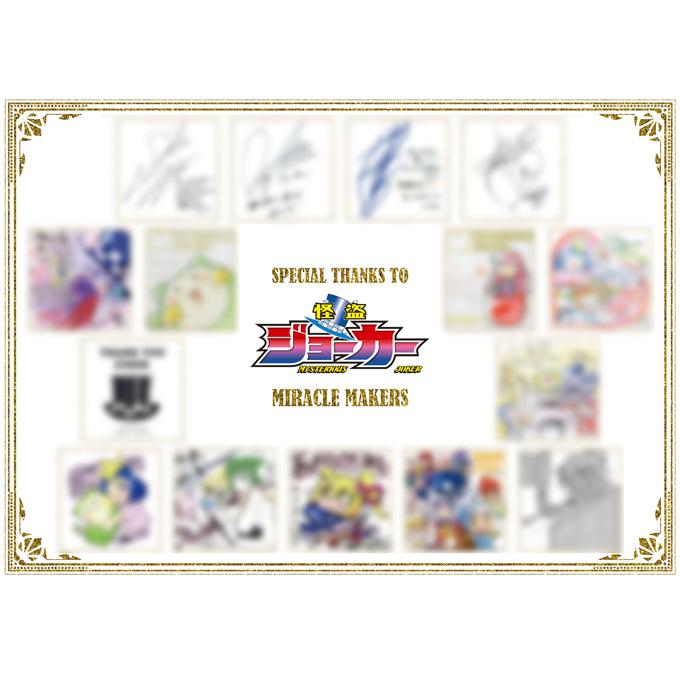 『怪盗ジョーカー』 ミラクルくるくるキャンペーン【お届け:2020年9月30日以降順次】