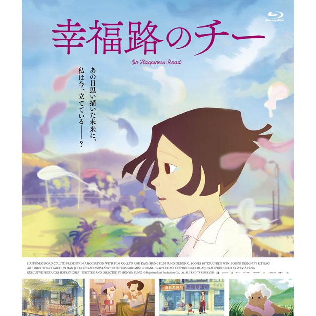 【BD】映画「幸福路のチー」ブルーレイ