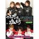 【DVD&グッズ】「つまみは塩だけの宴in東京2020」特別セットD-2