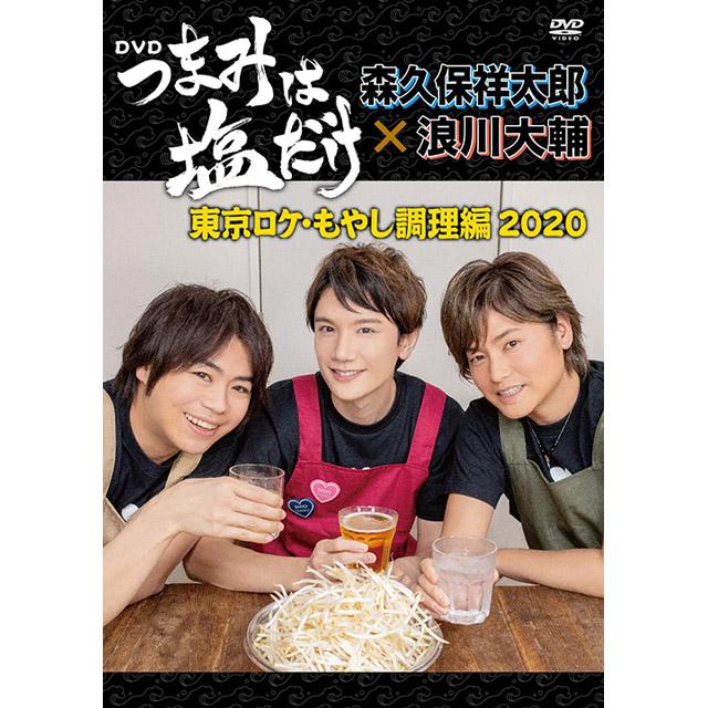 【DVD&グッズ】「つまみは塩だけの宴in東京2020」特別セットE-1