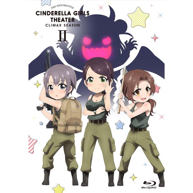 【BD】アイドルマスター シンデレラガールズ劇場 CLIMAX SEASON Blu-ray 2巻