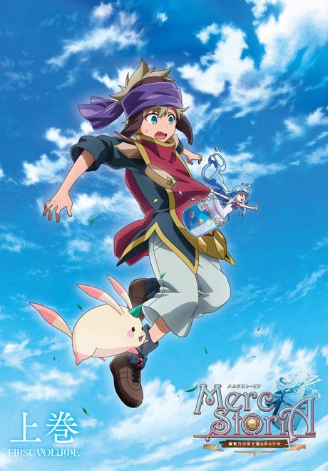 【BD】TVアニメ「メルクストーリア -無気力少年と瓶の中の少女-」 Blu-ray 上巻