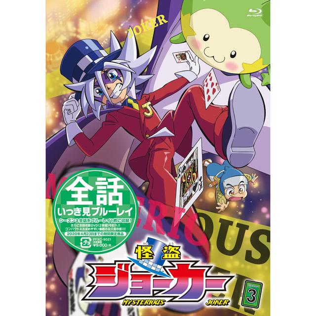 【BD】「怪盗ジョーカー」シーズン3 全話いっき見ブルーレイ