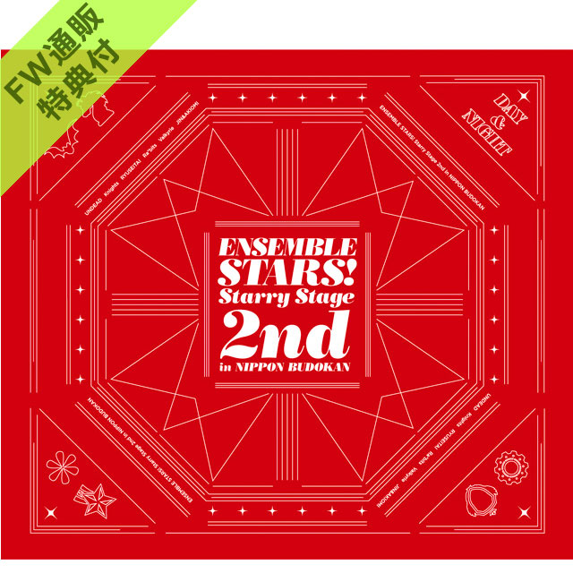 【BD】あんさんぶるスターズ!Starry Stage 2nd 〜in 日本武道館〜 BOX盤 [Blu-ray]