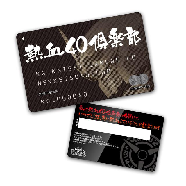 【BD】【FW通販限定Q極セット】「NG騎士ラムネ&40」シリーズ・コンプリートBD-BOX 〜フォーティー・サウザンド・エディション〜