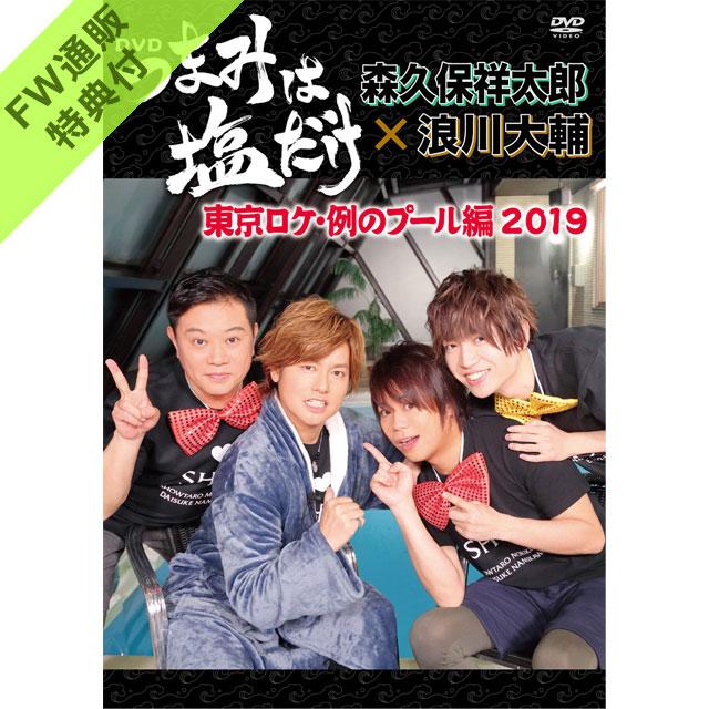 【DVD】「つまみは塩だけ」DVD「東京ロケ・例のプール編2019」