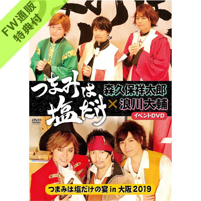 【DVD】「つまみは塩だけ」イベントDVD「つまみは塩だけの宴in大阪2019」