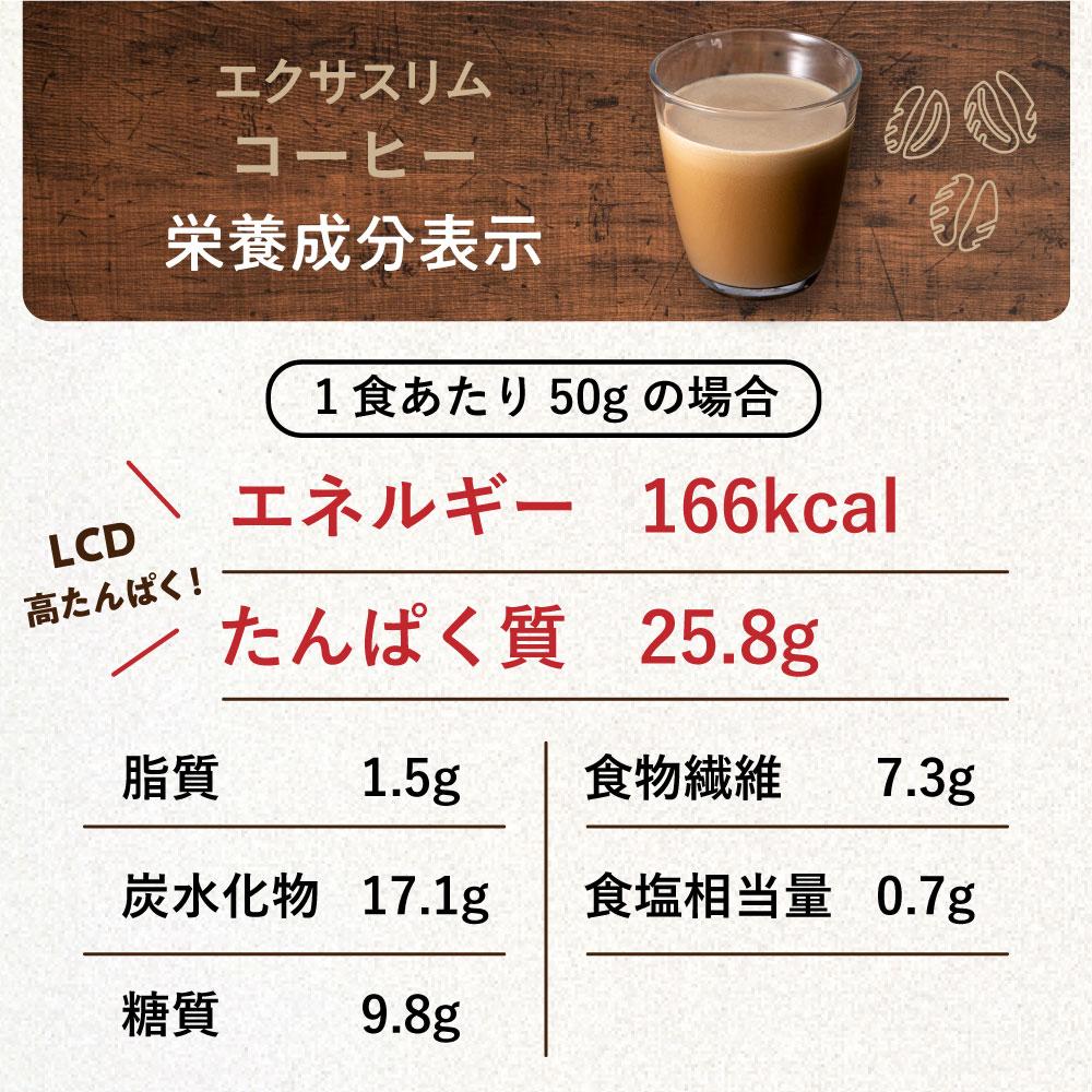 エクサスリム LCDプロテイン コーヒー