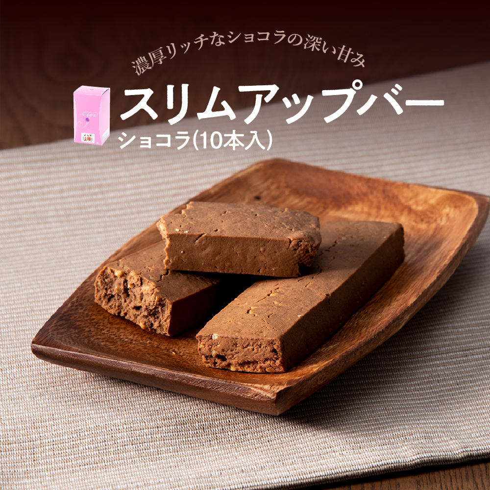 スリムトップス スリムアップバー ショコラ(10本入)