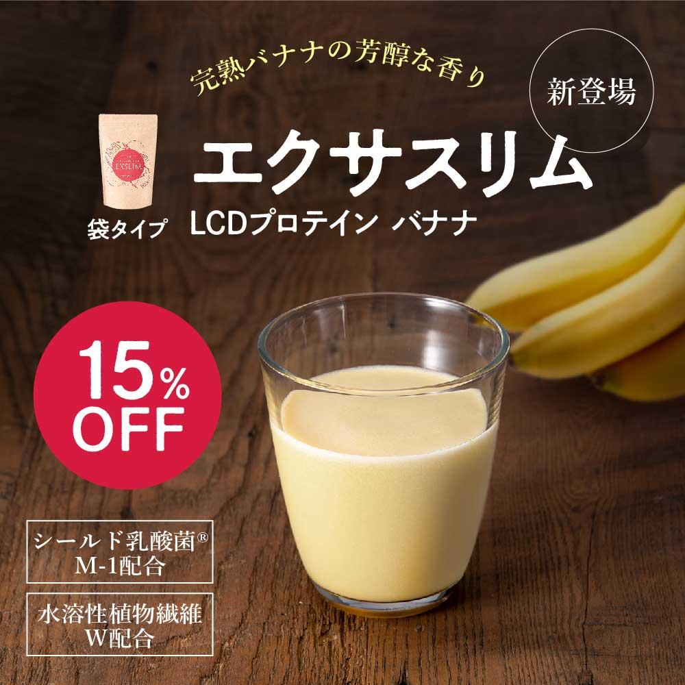 【15%OFF】エクサスリム LCDプロテイン 袋タイプ バナナ