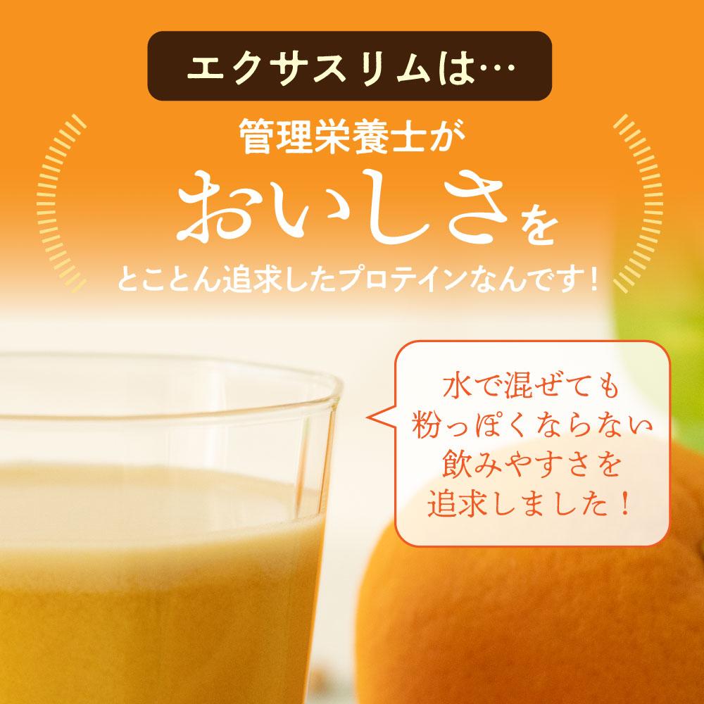 エクサスリム LCDプロテイン 袋タイプ オレンジ