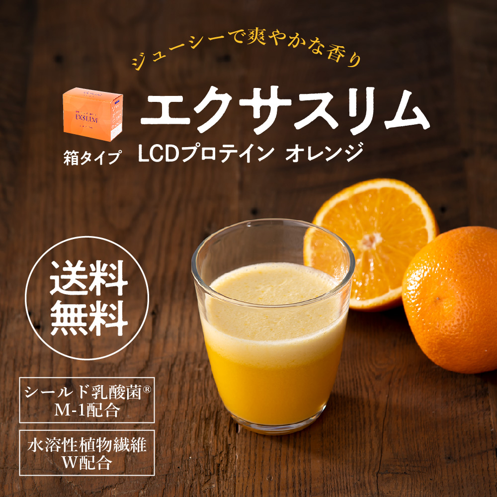 【送料無料】エクサスリム LCDプロテイン オレンジ