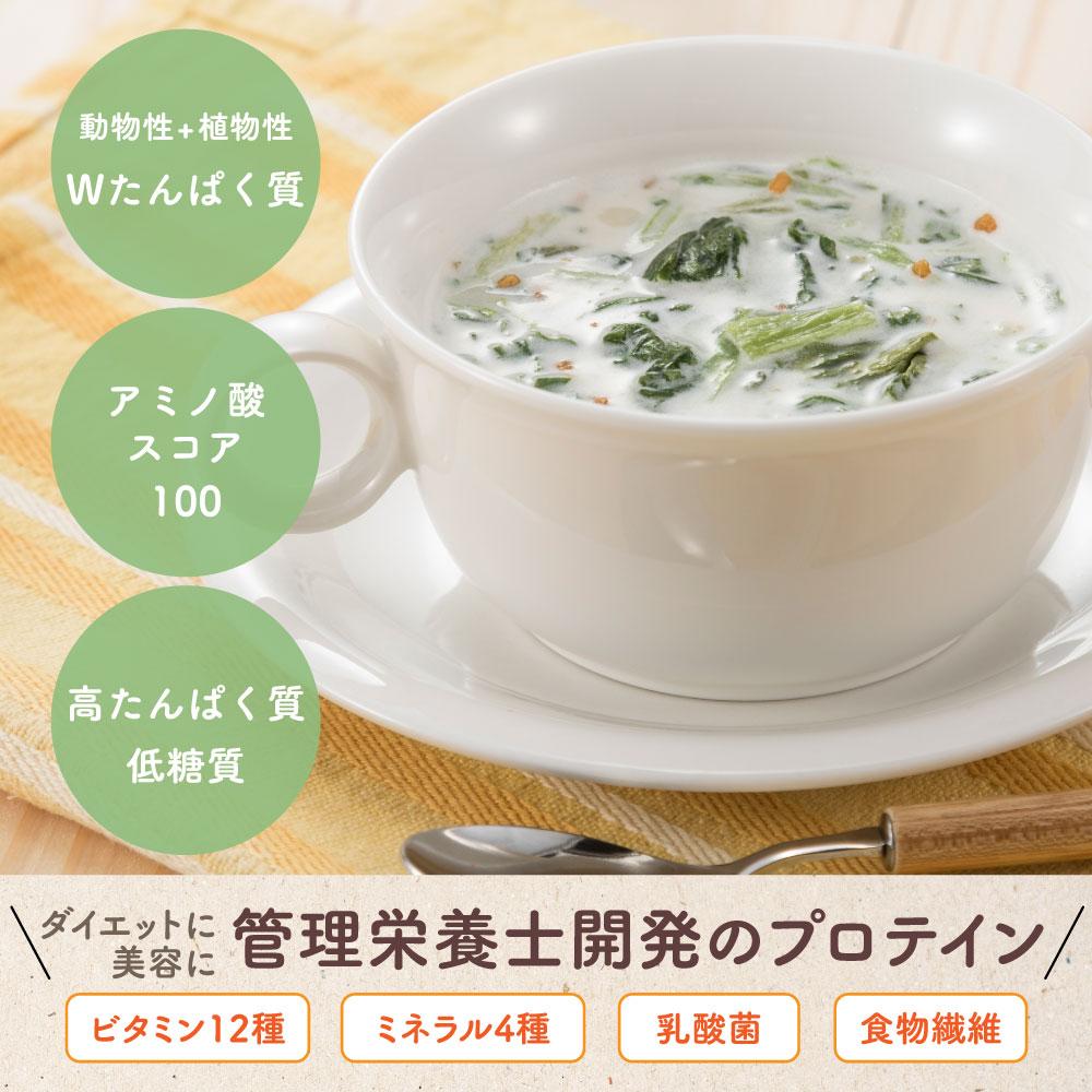 ほうれん草と香ばし玉葱のクリームスープ