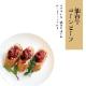 【産地直送/送料込】〈鉄板ダイニング譽〉仙台牛生ハムとコンビーフ2種セット