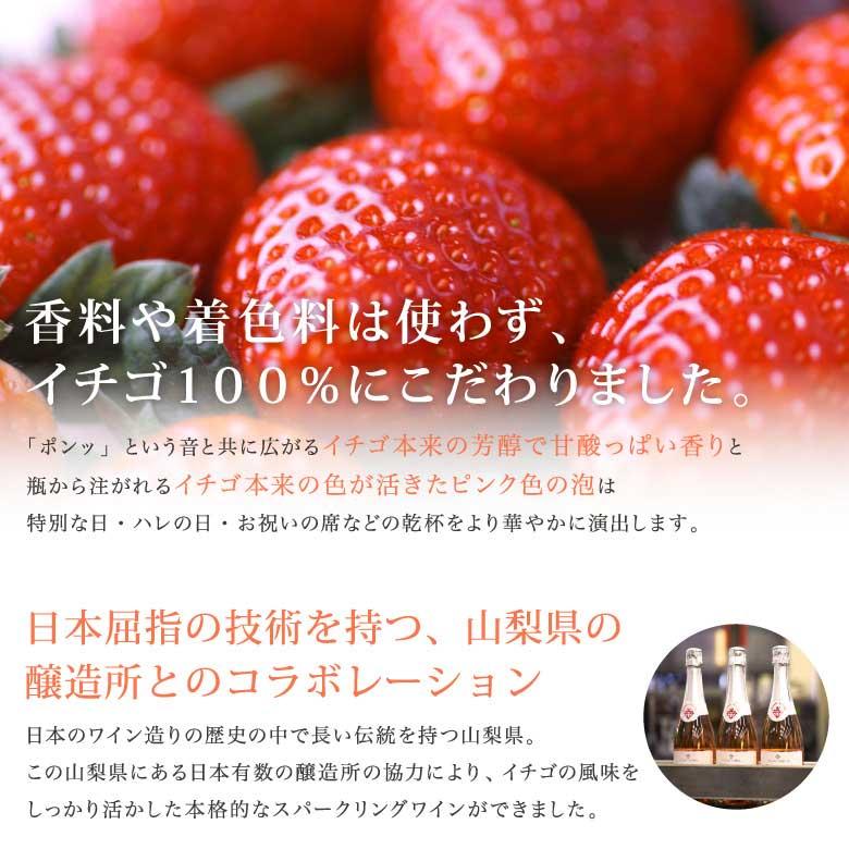 【産地直送/送料込】<GRA>スパークリングワイン ミガキイチゴ・ムスー/カネット セット