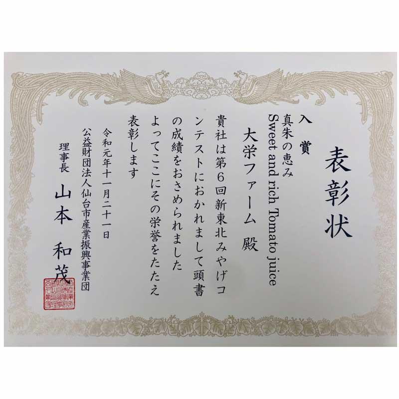 【産地直送/送料込】 山のふ元のあまトマト 真朱の恵み(トマトジュース)500ml