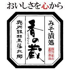 """【産地直送/送料込】<香の蔵>IBEXおすすめセット""""彩"""""""