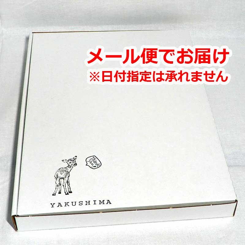 【産地直送/送料込】〈屋久島ふれあい食品〉IBEXオリジナルセットSummer