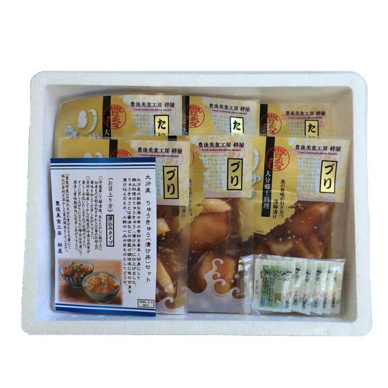 【産地直送/送料込】 〈豊後絆屋〉真鯛とぶりの海鮮漬け丼