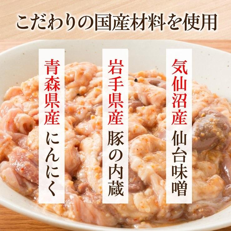 【産地直送/送料込】<からくわ精肉店>気仙沼ホルモン(味噌・塩)