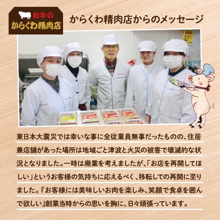 【産地直送/送料込】<からくわ精肉店>気仙沼ホルモン餃子(3P)