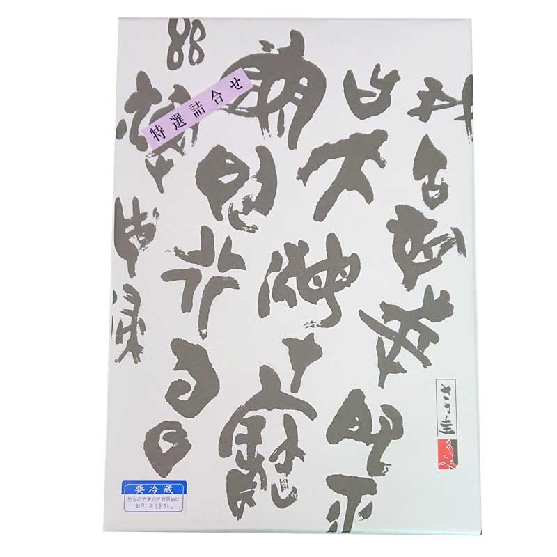 【産地直送/送料込】 〈ささ圭〉IBEXオリジナルセット(生タイプ)