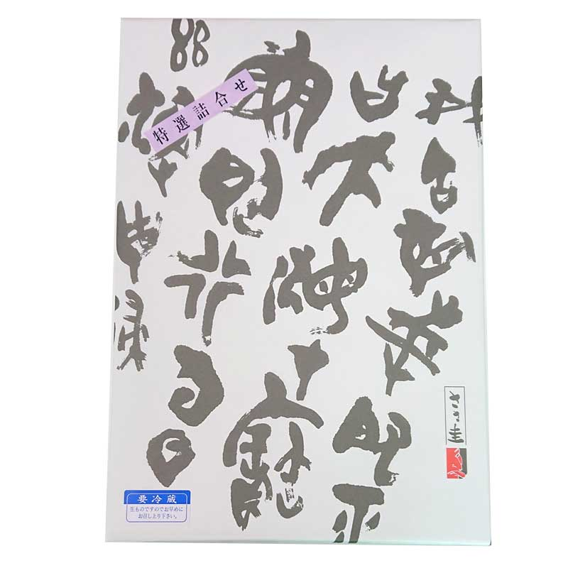 【産地直送/送料込】 〈ささ圭〉IBEXオリジナルセット(真空タイプ)