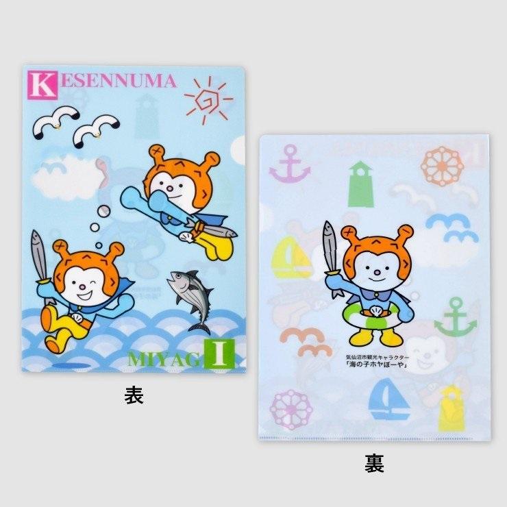 【IBEXオリジナルセット】ホヤぼーやマスキングテープ&ファイルセット