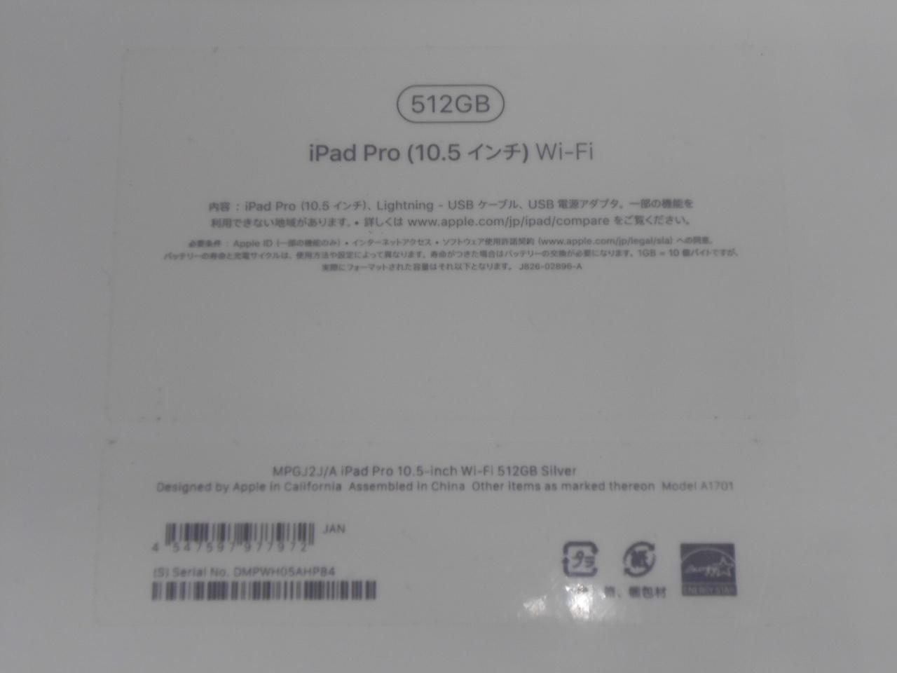 【新品未使用品】Apple iPadPro MPGJ2J/A 10.5インチ Wi-Fi 512GB シルバー/2017年モデル/iOS10【1ヶ月保証】【足立店発送】