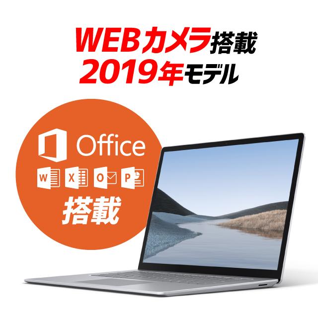 【ASCII掲載品】【美品】【中古】【MSOffice H&B付】 Microsoft Surface Laptop3/2019年モデル/AMD Ryzen5 3580U 2.1GHz/メモリ8GB/SSD128GB/15インチ/Windows10Home【3ヶ月保証】【足立店発送】
