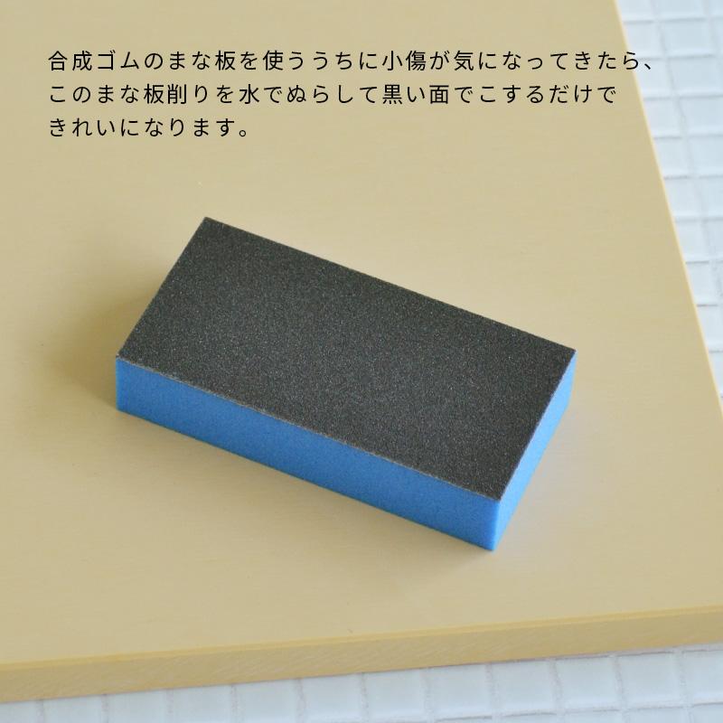 まな板削り / にくらす with HOME