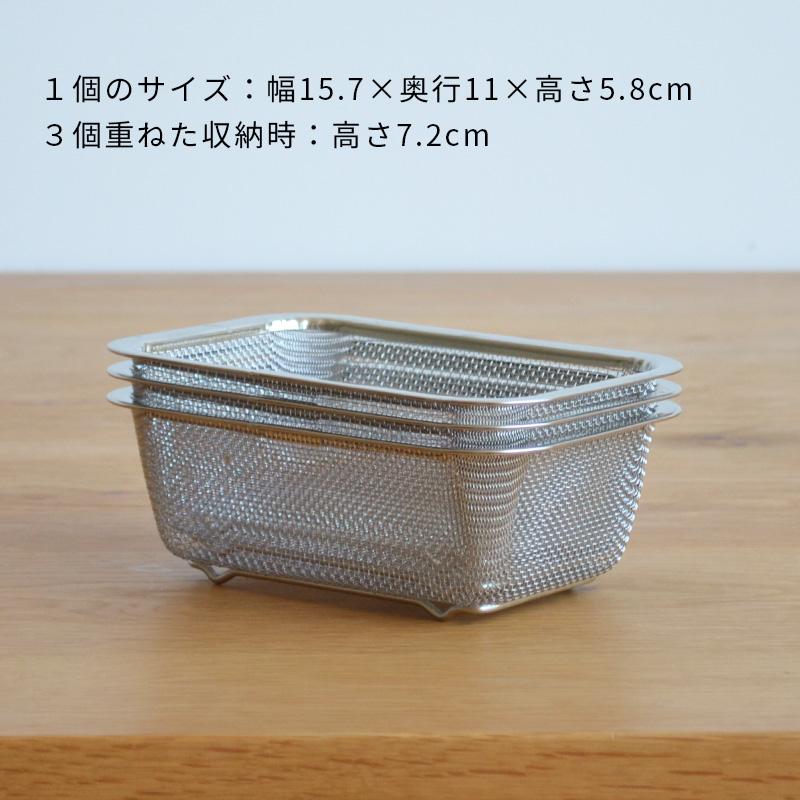 小さな角ざる 3個セット / にくらす with HOME