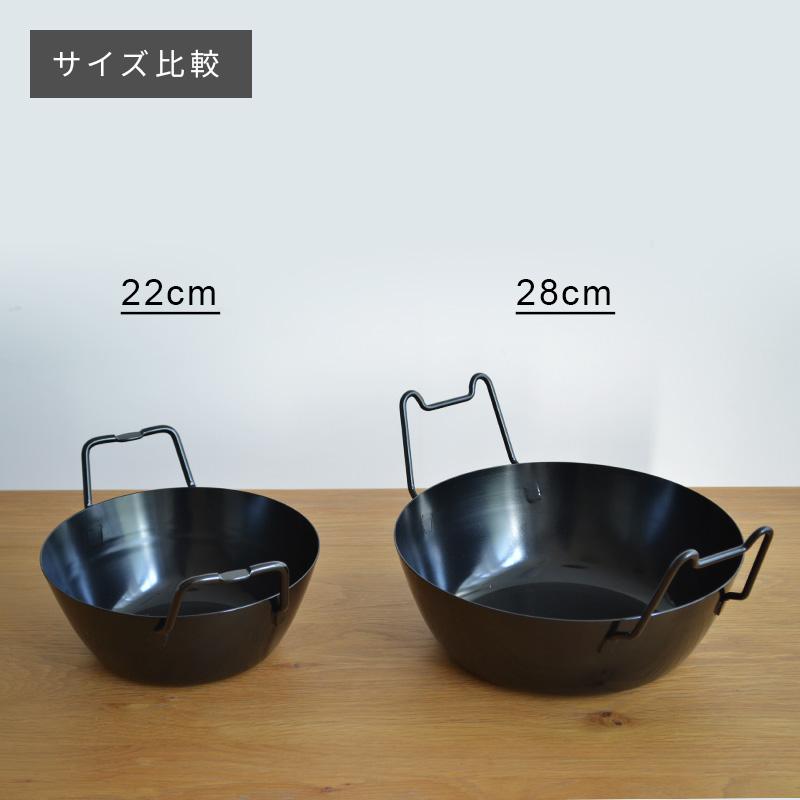 ラバーゼ labase 揚げ鍋 22cm 3点セット 有元葉子 / にくらす with HOME