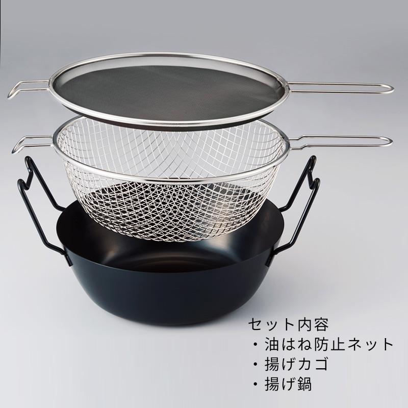 ラバーゼ labase 揚げ鍋 28cm 3点セット 有元葉子 / にくらす with HOME