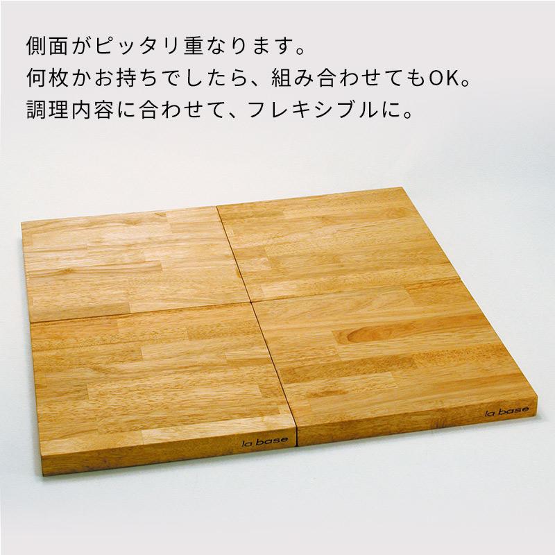 ラバーゼ labase ゴムの木 まな板 26cm 有元葉子 / にくらす with HOME