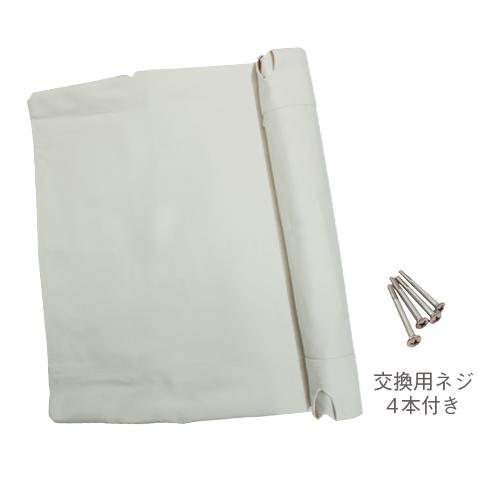 【入荷確認中】ニーチェアエックス 交換用シート ホワイト