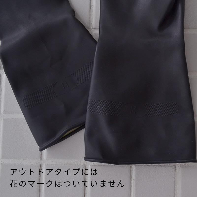 マリーゴールド MARIGOLD GLOVE ガーデニング ベランダ掃除 DIY用 グローブ Mサイズ ゴム手袋 / にくらす with HOME