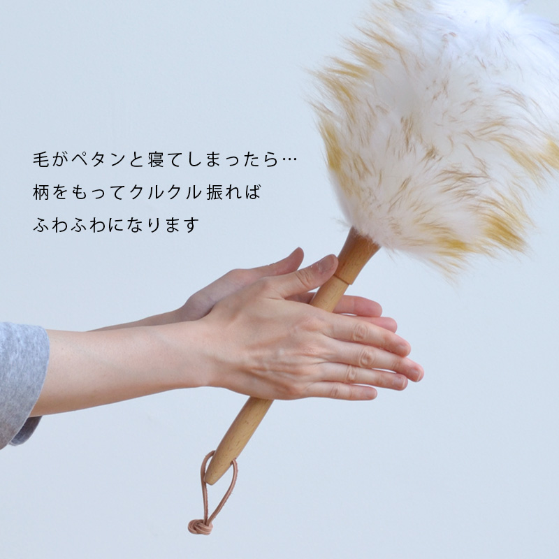 羊毛 ウールダスター Lサイズ / にくらす with HOME