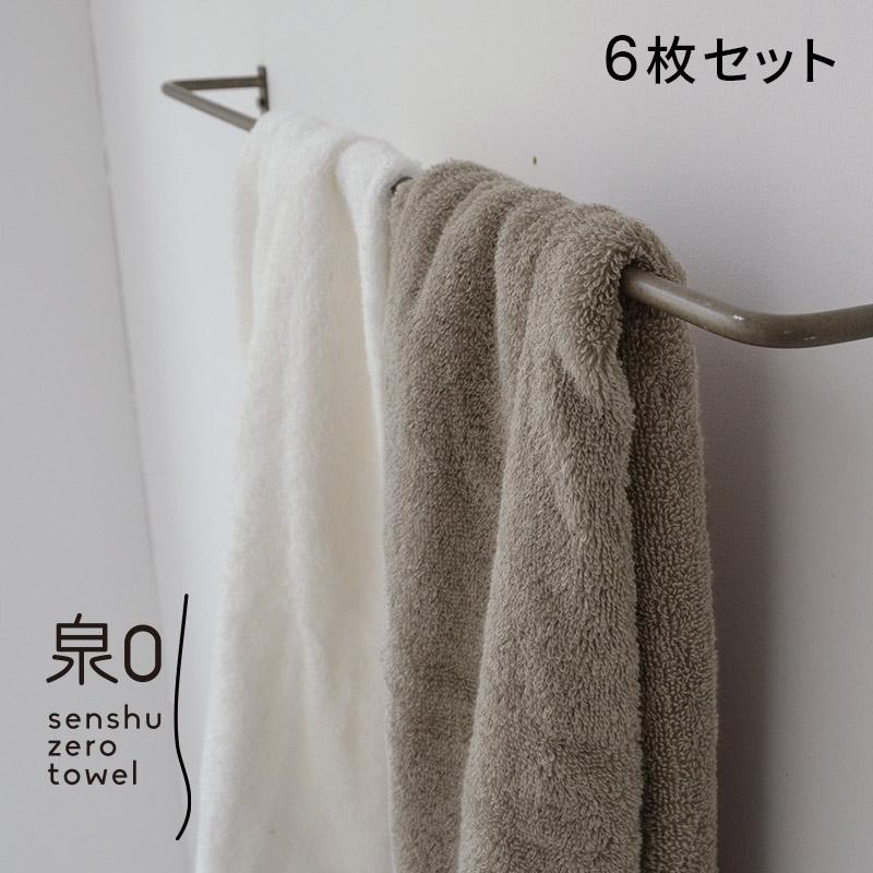 【6枚セット】泉州 0タオル フェイスタオル / にくらす with HOME