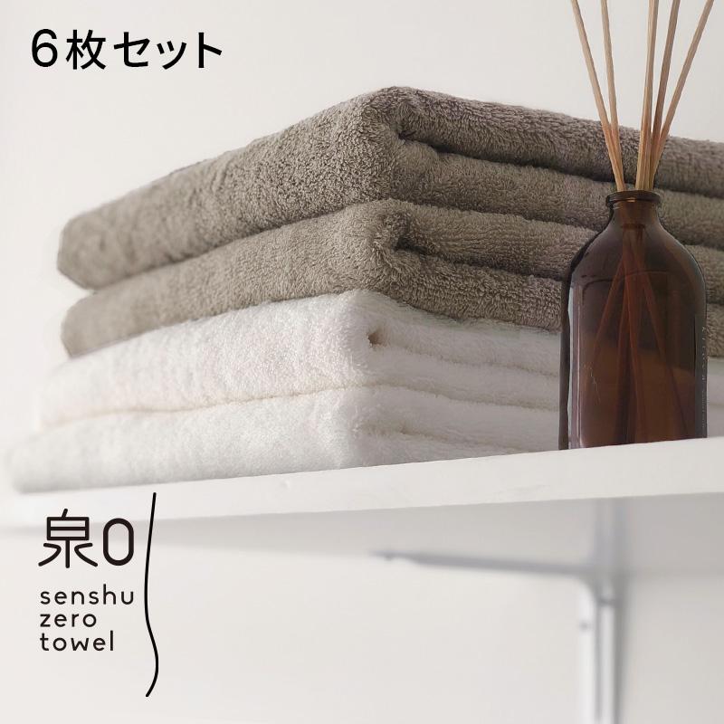 【6枚セット】泉州 0タオル バスタオル / にくらす with HOME