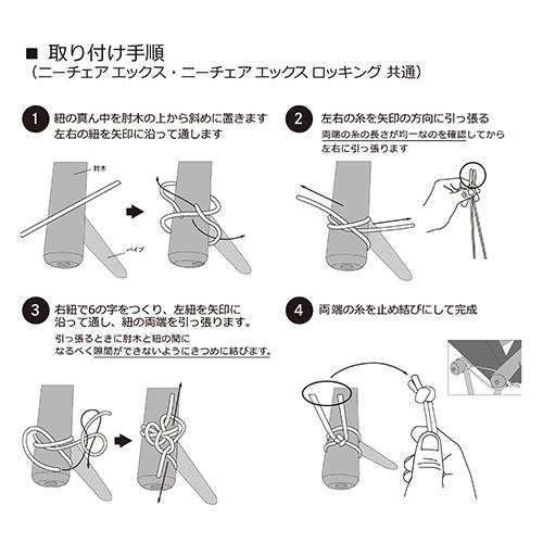 【送料無料】ニーチェアエックス 組み紐