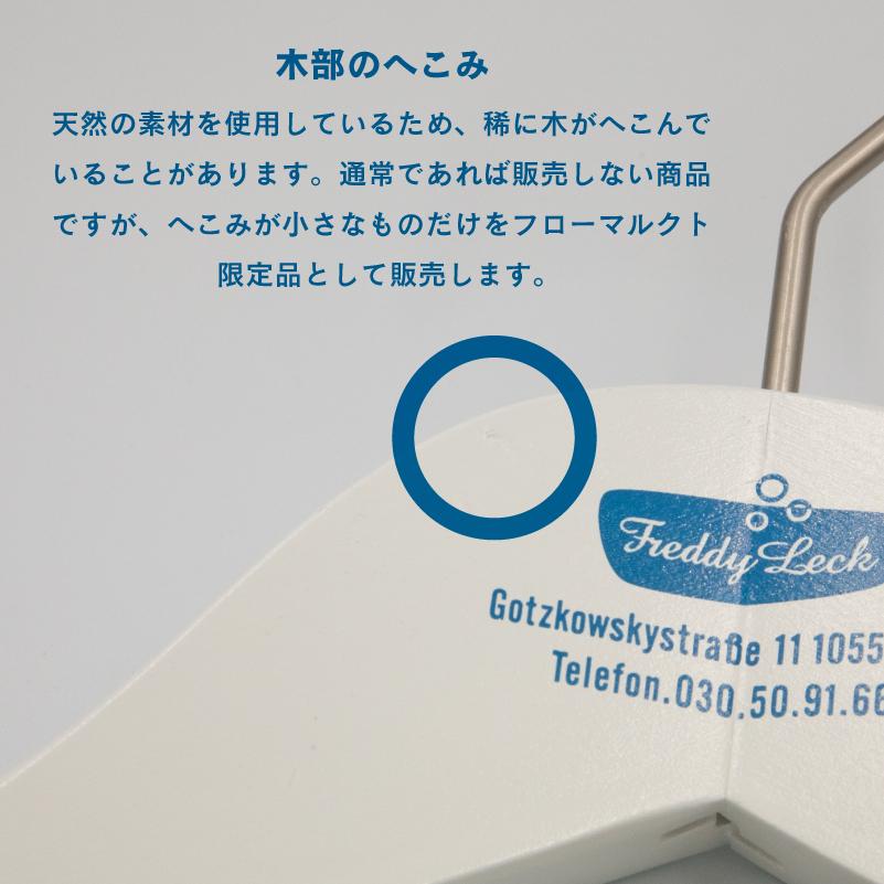 【フローマルクト】ウッドハンガーレディース ホワイト / フレディ レック・ウォッシュサロン