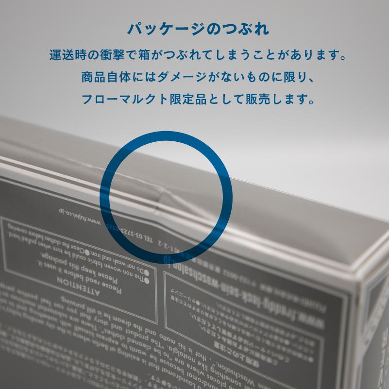 【フローマルクト】クロスカバー ショート 10枚入 / フレディ レック・ウォッシュサロン