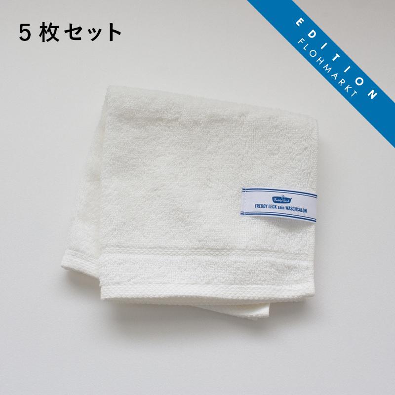 【フローマルクト】ハンドタオル 5枚セット / フレディ レック・ウォッシュサロン