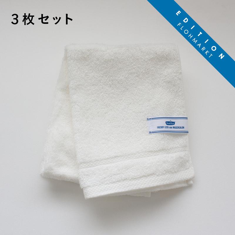 【フローマルクト】フェイスタオル 3枚セット / フレディ レック・ウォッシュサロン