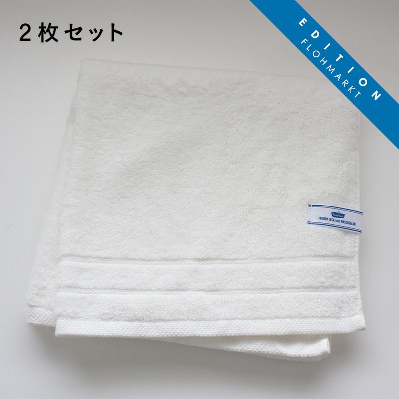 【フローマルクト】バスタオル 2枚セット / フレディ レック・ウォッシュサロン