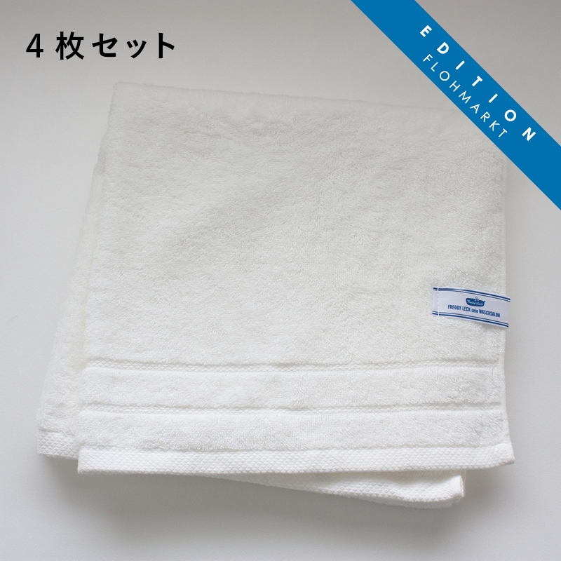 【フローマルクト】バスタオル 4枚セット / フレディ レック・ウォッシュサロン